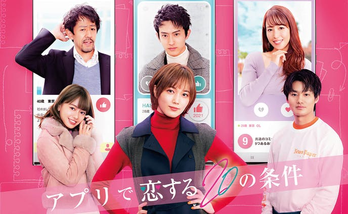 日テレSPドラマ「アプリで恋する20の条件」