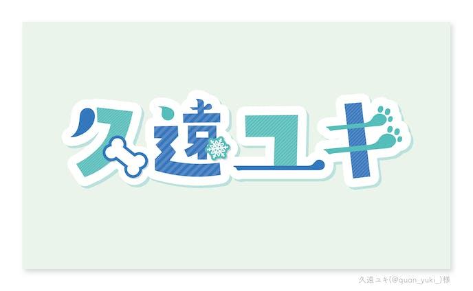 【ご依頼】久遠ユキ様:ロゴデザイン