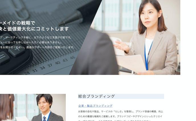 コンサルティング会社コーポレートサイト(SERVISEver)