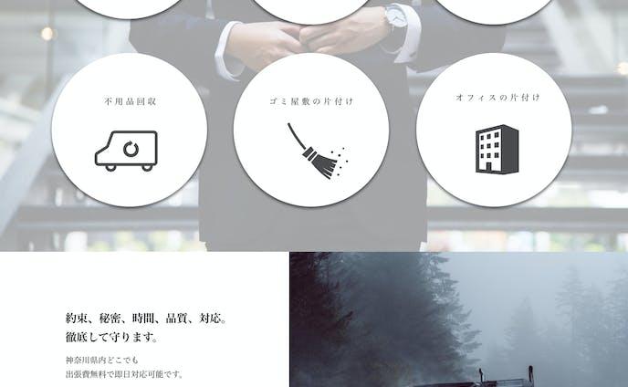 遺品整理会社サイトデザイン