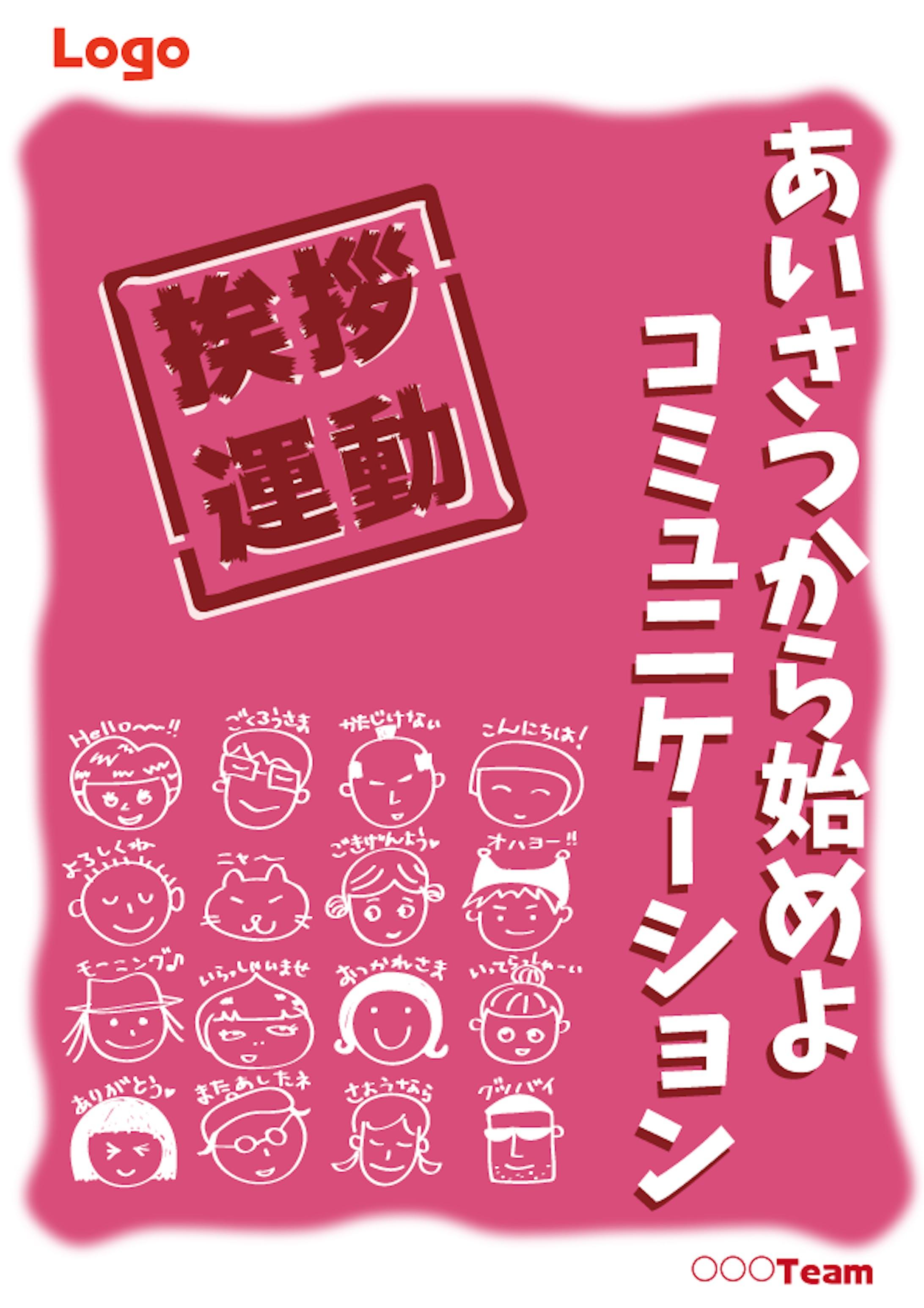 ポスターデザイン-2