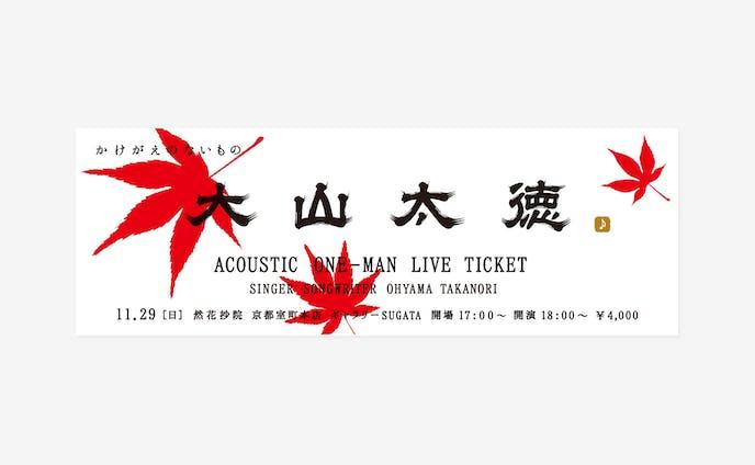 Ohyama Takanori Zenkashoin Live Ticket 2015 Autumn