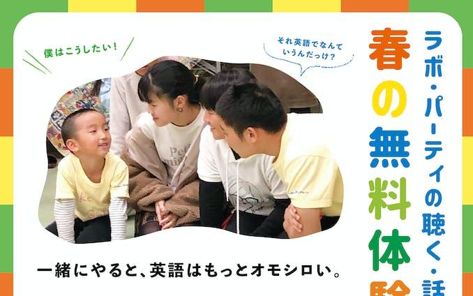 【子ども向けチラシ】英語教室の無料体験