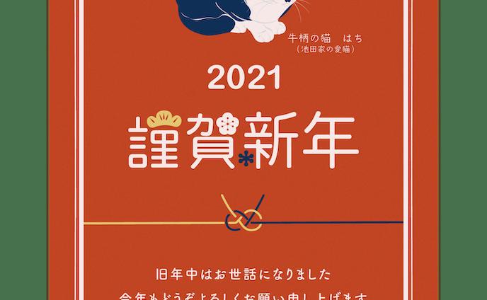 年賀状デザイン2021