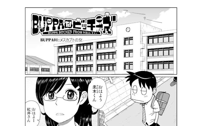 BUPPAなビッチーズ
