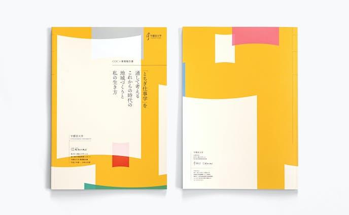 Utsunomiya University Business Report