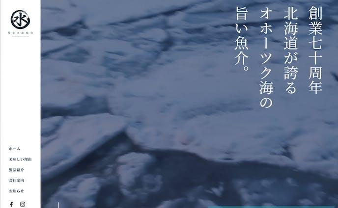 枝幸水産商会WEBサイト