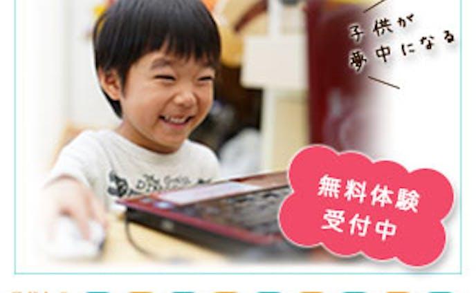 子供の習い事 プログラミング教室バナー