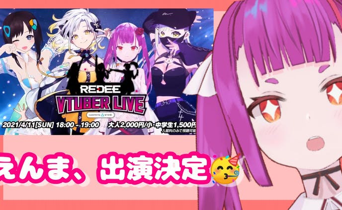「REDEE VTuber LIVE supported by VIVE」に出演決定!