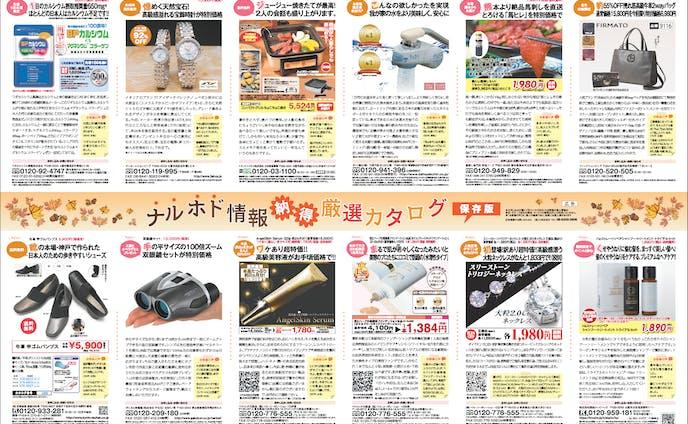 ナルホド情報納得厳選カタログ 新聞全30段広告