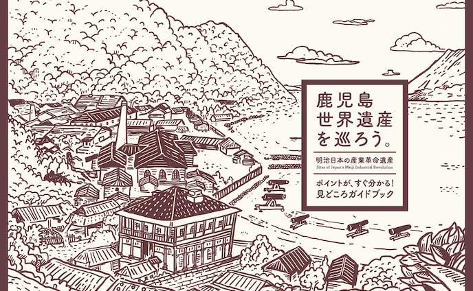 鹿児島世界遺産を巡ろう。ガイドブック
