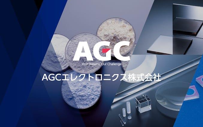 AGC ELECTRONICS Official site | AGCエレクトロニクス株式会社