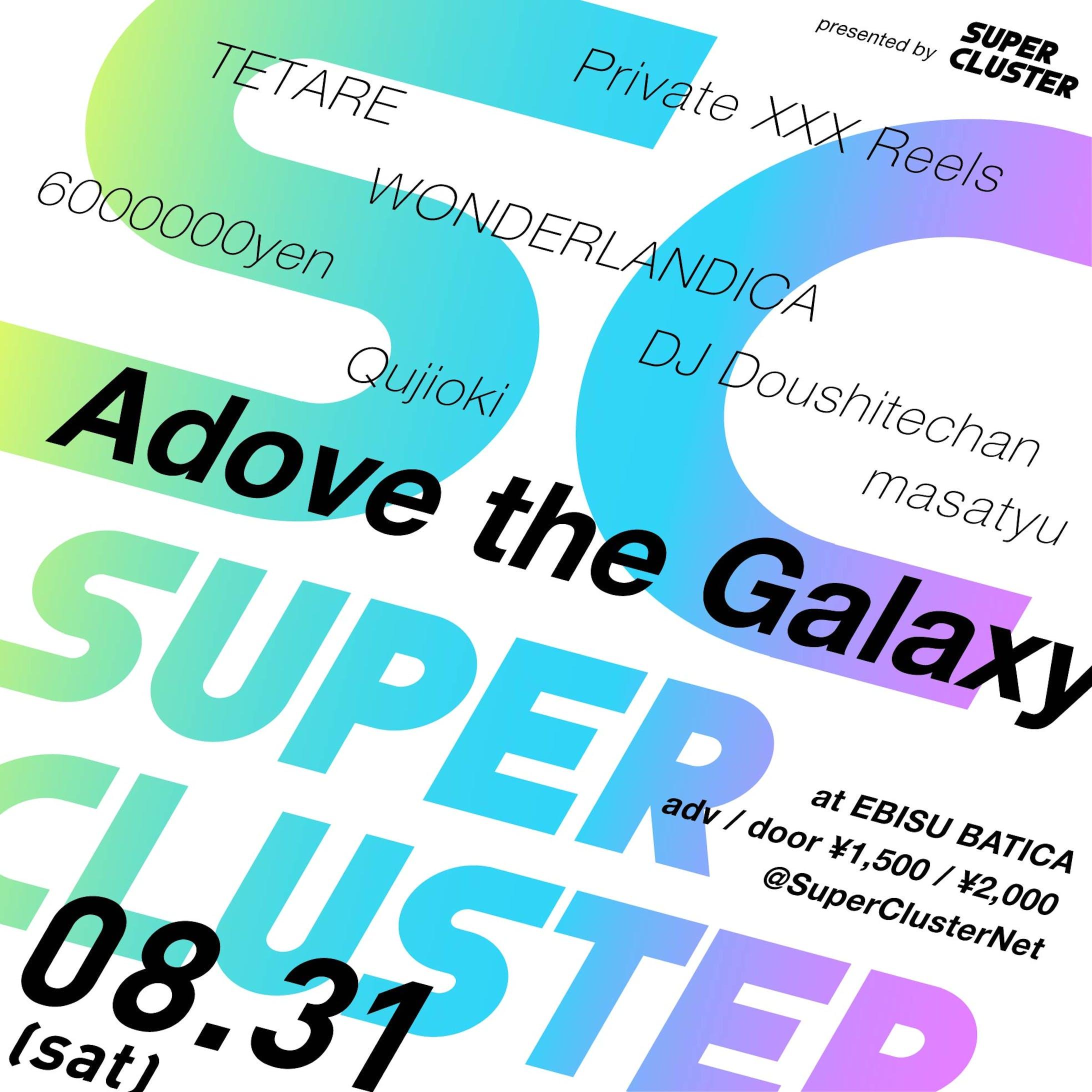 イベント「above the galaxy」プロデュース-1