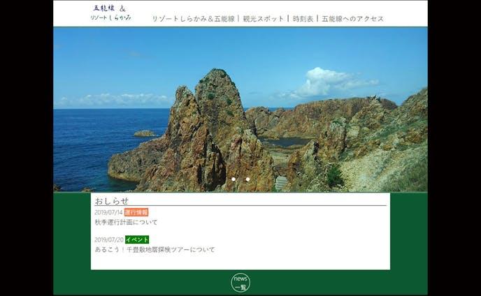 五能線観光サイト