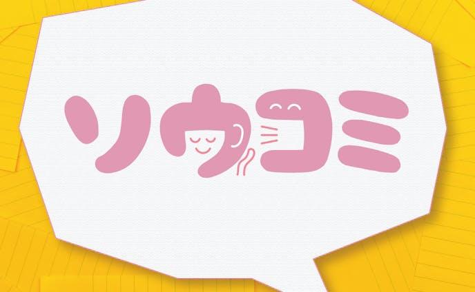 双方向コミュニケーション ロゴ