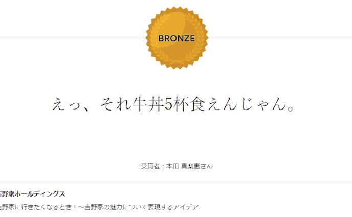 第55回宣伝会議賞 中高生部門     ブロンズ受賞作品