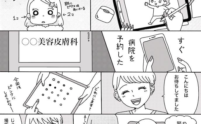 【漫画】ピアスを開けた時のお話