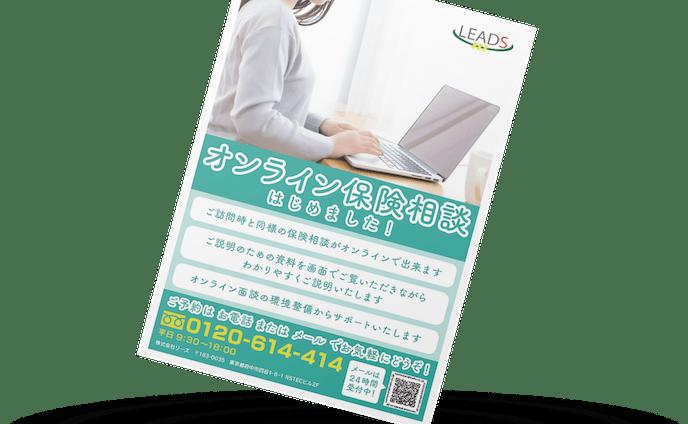 保険の営業チラシ(株式会社リーズ様)