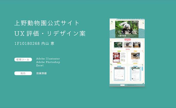 動物園公式サイトリデザイン(UX評価・リデザイン)