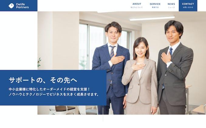 【HP】コンサルティング会社