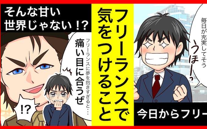 【動画漫画】人生攻略屋様