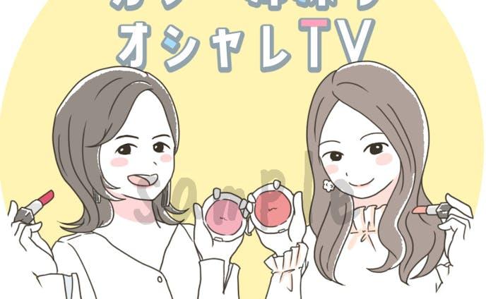 カラー姉妹のオシャレTV・You Tube用イラスト作成