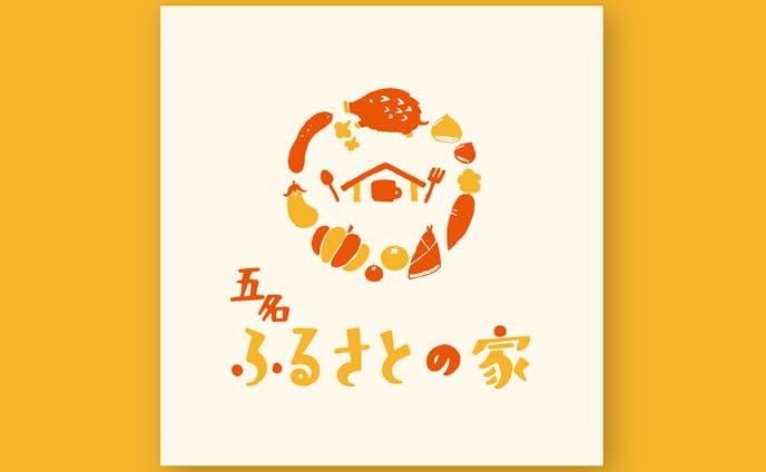五名ふるさとの家 ロゴ制作