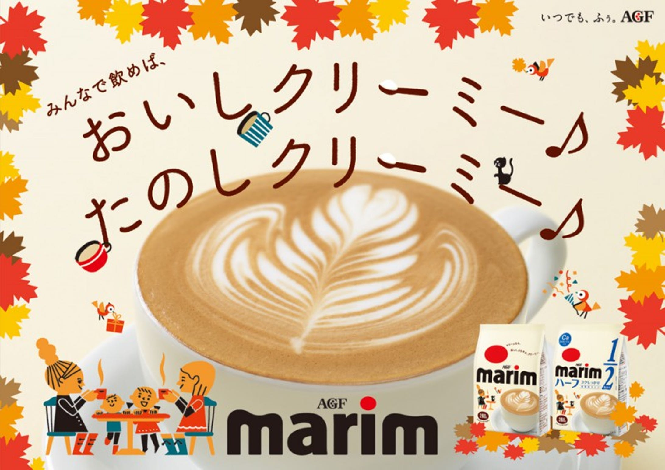 AGF marim パッケージ-5