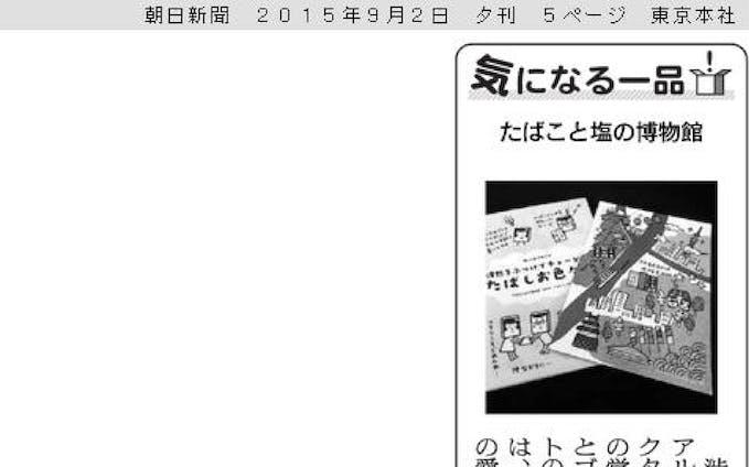 【朝日新聞】アートコラム「気になる一品」