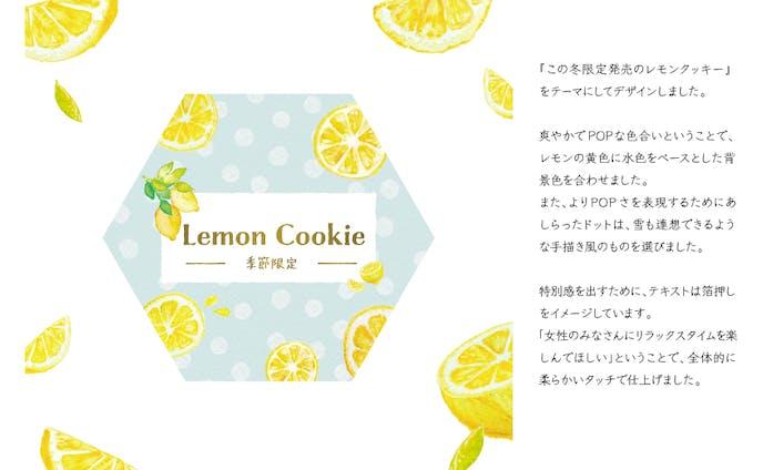【練習】お菓子のパッケージ(正面)