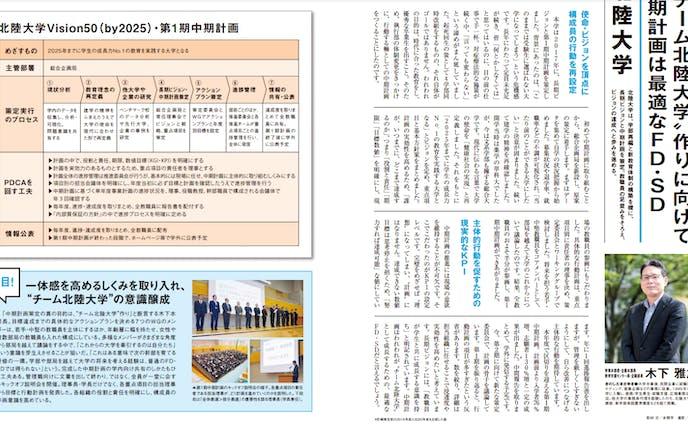 ベネッセコーポレーション様 教育情報誌「Between」11・12月号