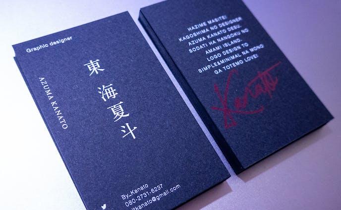 東 海夏斗 Business Card