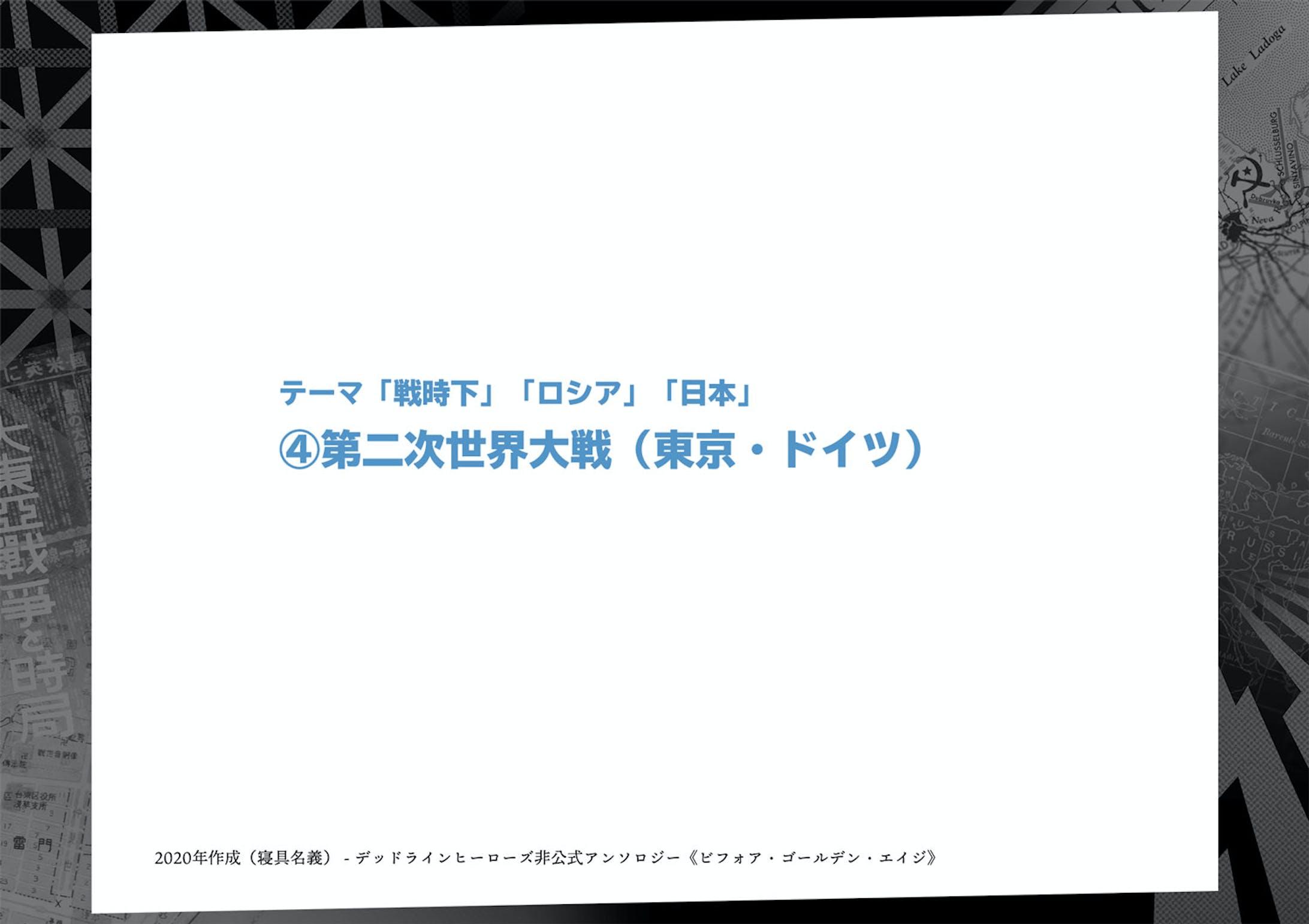 歴史系冊子 余白デザイン-7