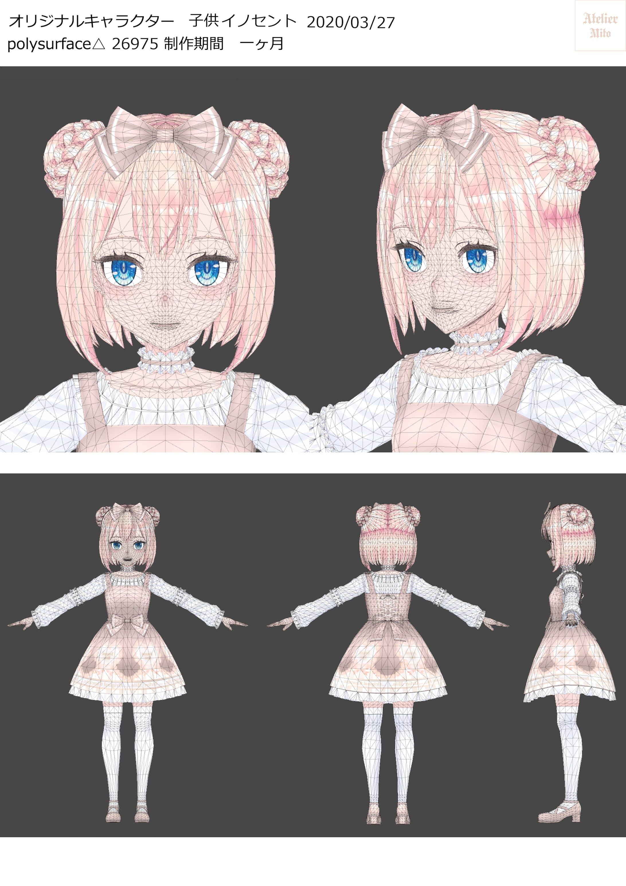 3Dキャラクター「子供イノセント」-2