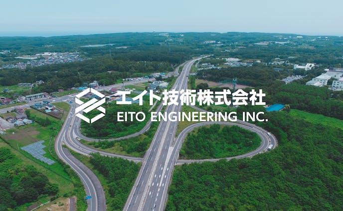 EITO GIJUTSU Official site   エイト技術株式会社