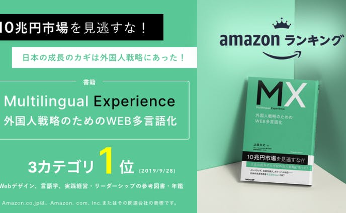 【WOVN】Multilingual Experience 外国人戦略のためのWEB多言語化