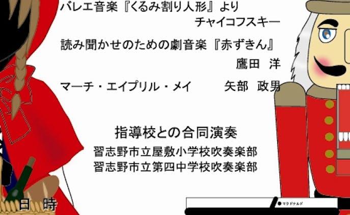 """WIND ORCHESTRA """"楽"""" 第5回定期演奏会チラシ"""