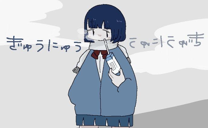 牛乳(帰り道)