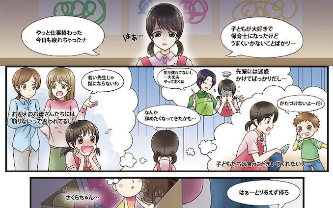 【仕事絵】保育士・幼稚園教諭向け漫画1Pとイラスト