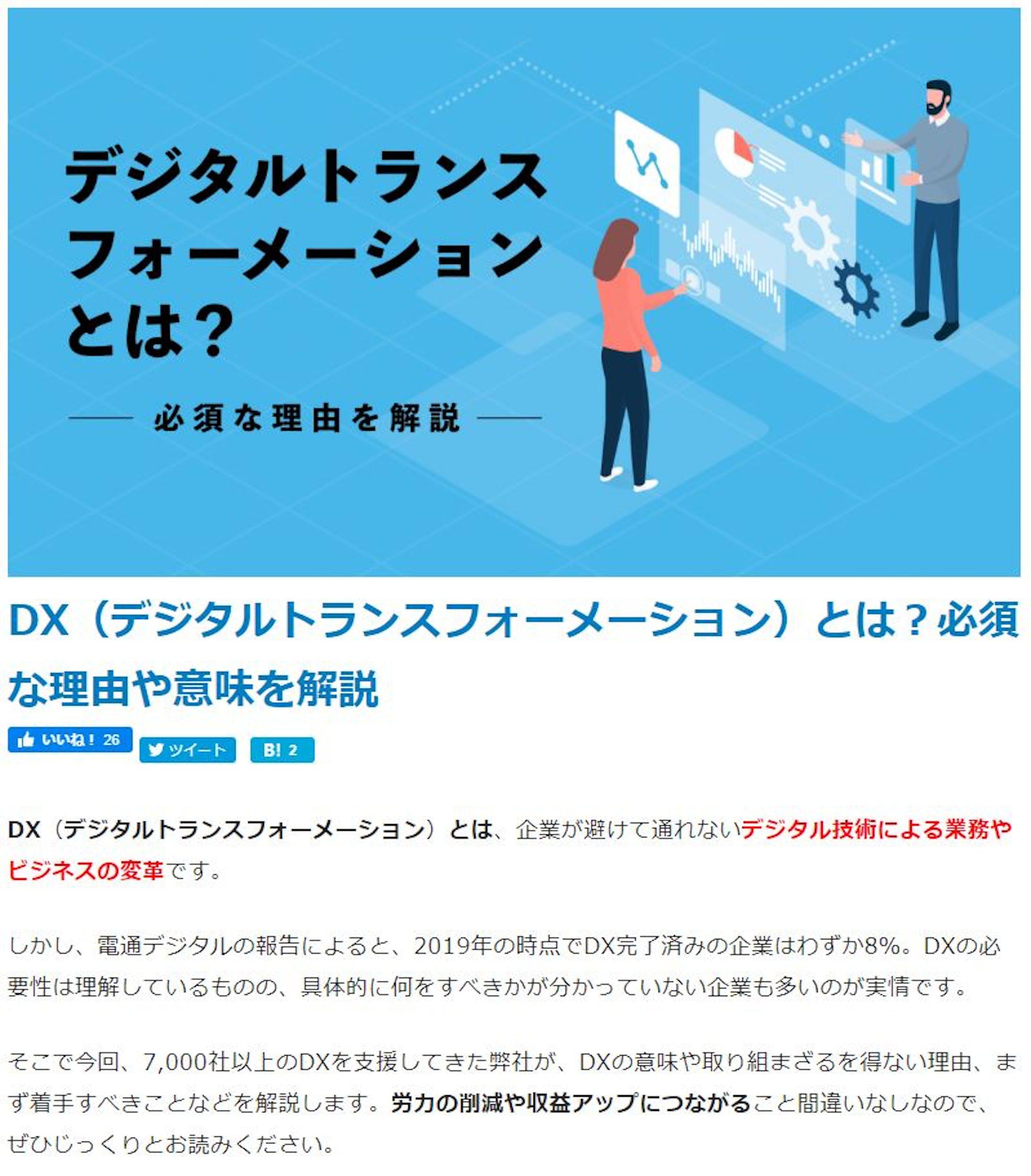 東証1部のCRM/SFA企業ソフトブレーンの「営業ラボ」で執筆中-2