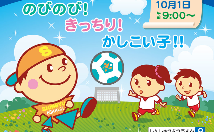 進修幼稚園 Kindergarten Poster Illustration