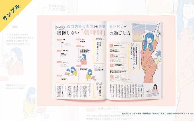 【サンプル】女性向けビジネス雑誌の挿絵