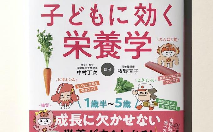 『子どもに効く栄養学』(日本文芸社)