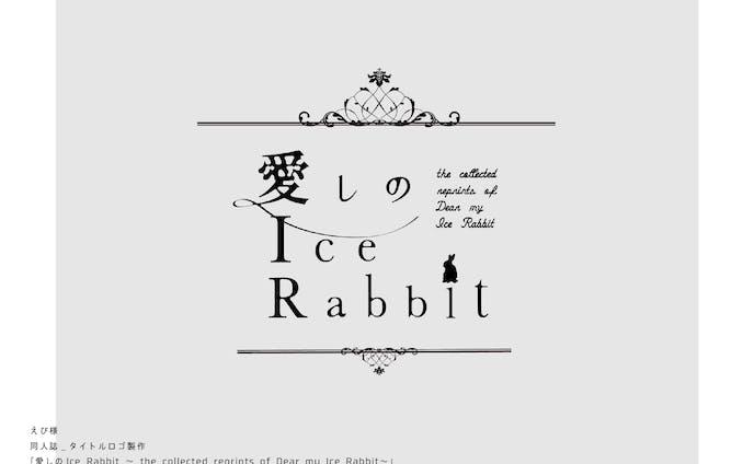 愛しのice rabbit