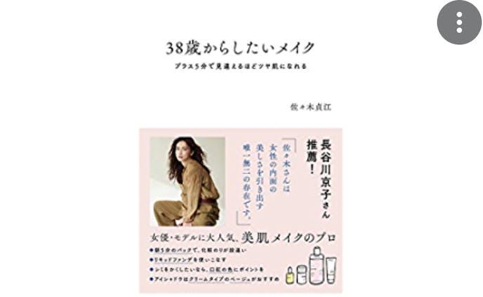 ブックディレクション&ライティング:『38歳からしたいメイク』佐々木貞江著