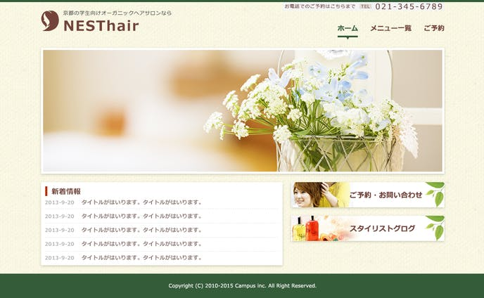 webデザイン(練習)