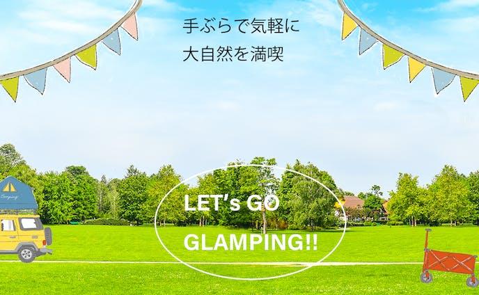 glamping バナー