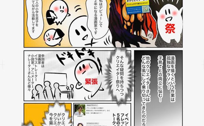 【イベントレポマンガ】クリエイター祭り様