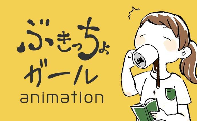 【アニメーション】ぶきっちょガール