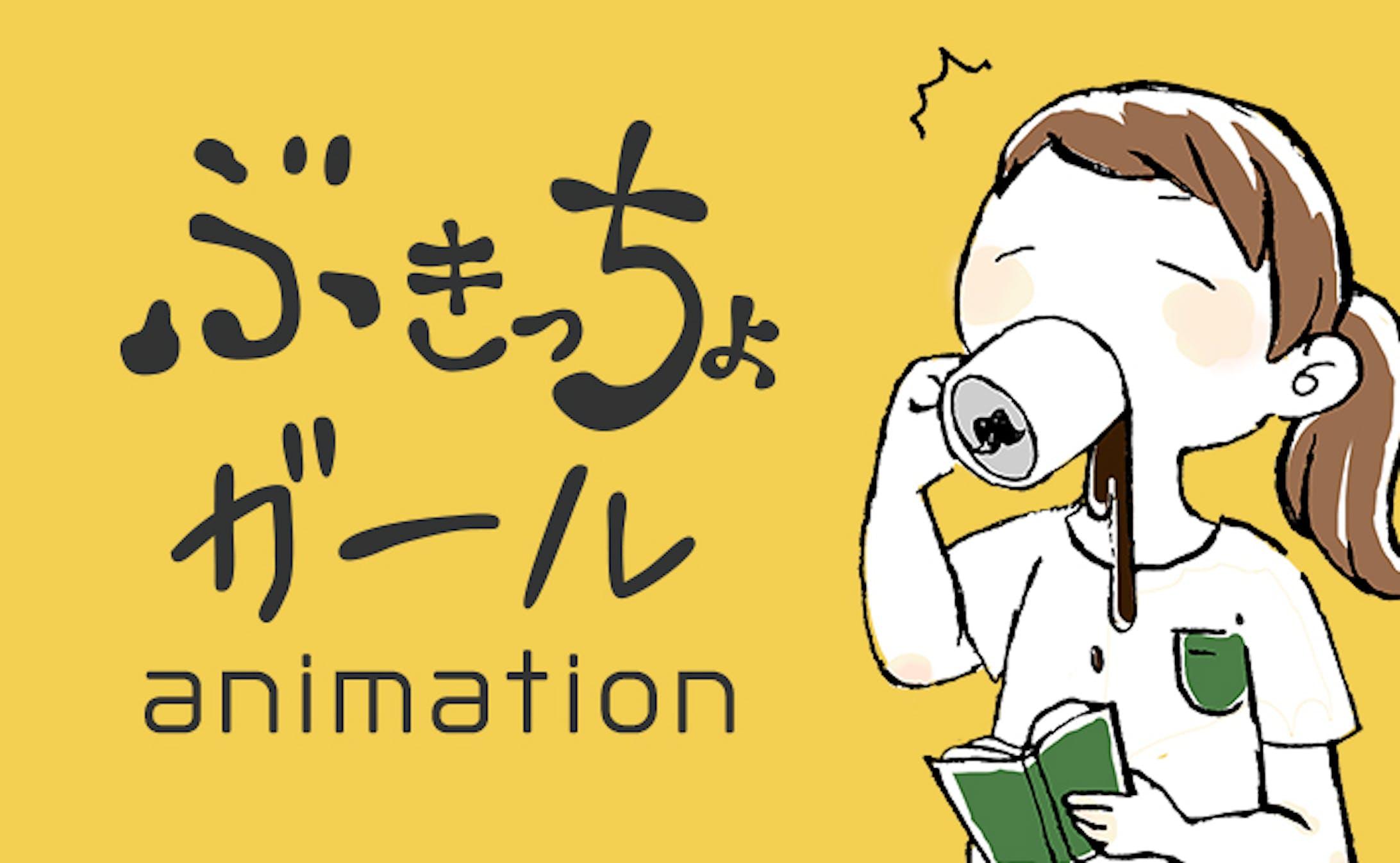 【アニメーション】ぶきっちょガール-1